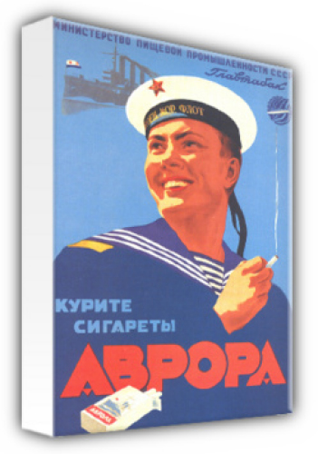 Smoke Aurora Cigarettes by B. Zelensky 1950 by Russian Poster and Propaganda Art