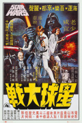 Star Wars - Hong Kong art print